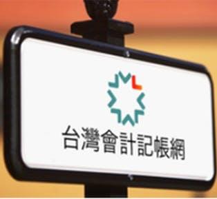 台灣會計記帳網