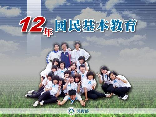 Photo Credit:國立教育廣播電台