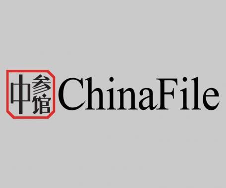 ChinaFile 中參館