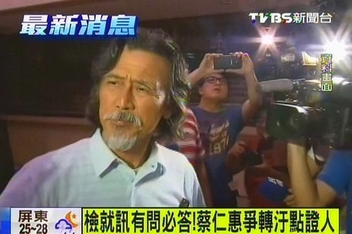 Photo Credit: TVBS新聞截圖 CC BY SA 2.0