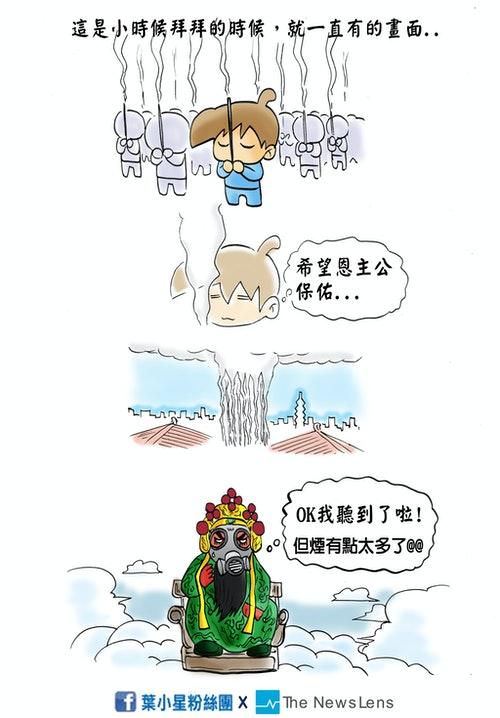 恩主公行天宮1024改 (1)