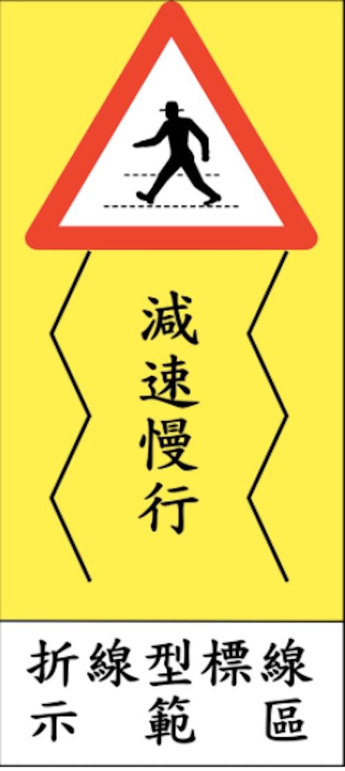 Photo Credit: 北市交工處 螢光黃色告示牌