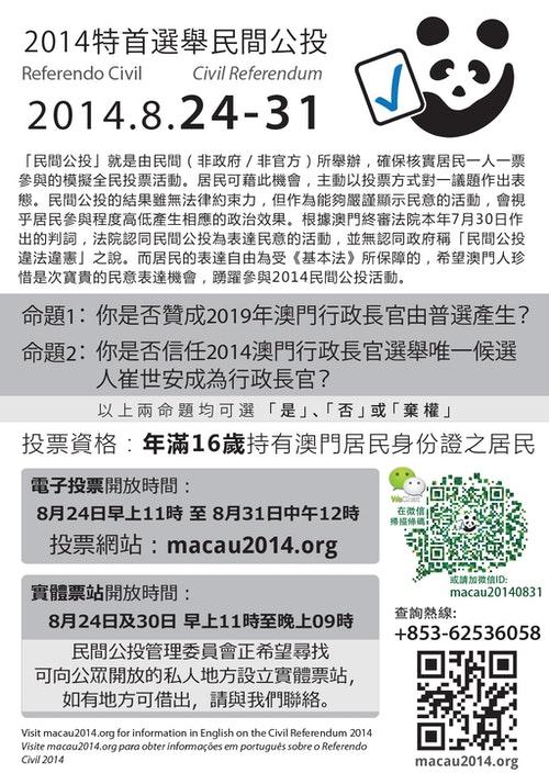 0831-macau-vote2