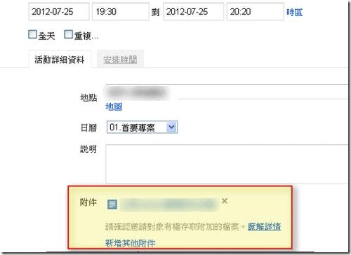 google calendar-04_thumb[1]