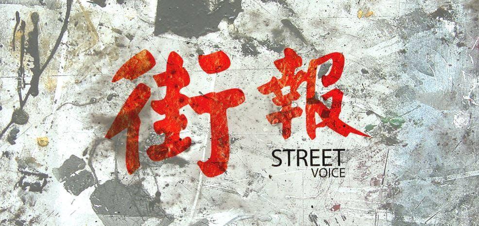街報Street Voice