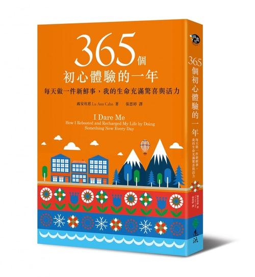 遠流-365個初心體驗的一年-立體書