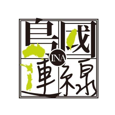 島國連線INA