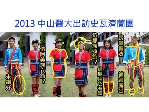 Photo Credit:取自什麼?你也愛用消費台灣原住民族來「文化交流」?粉絲專頁