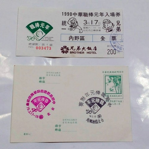 19900317中華職棒元年開幕賽入場券