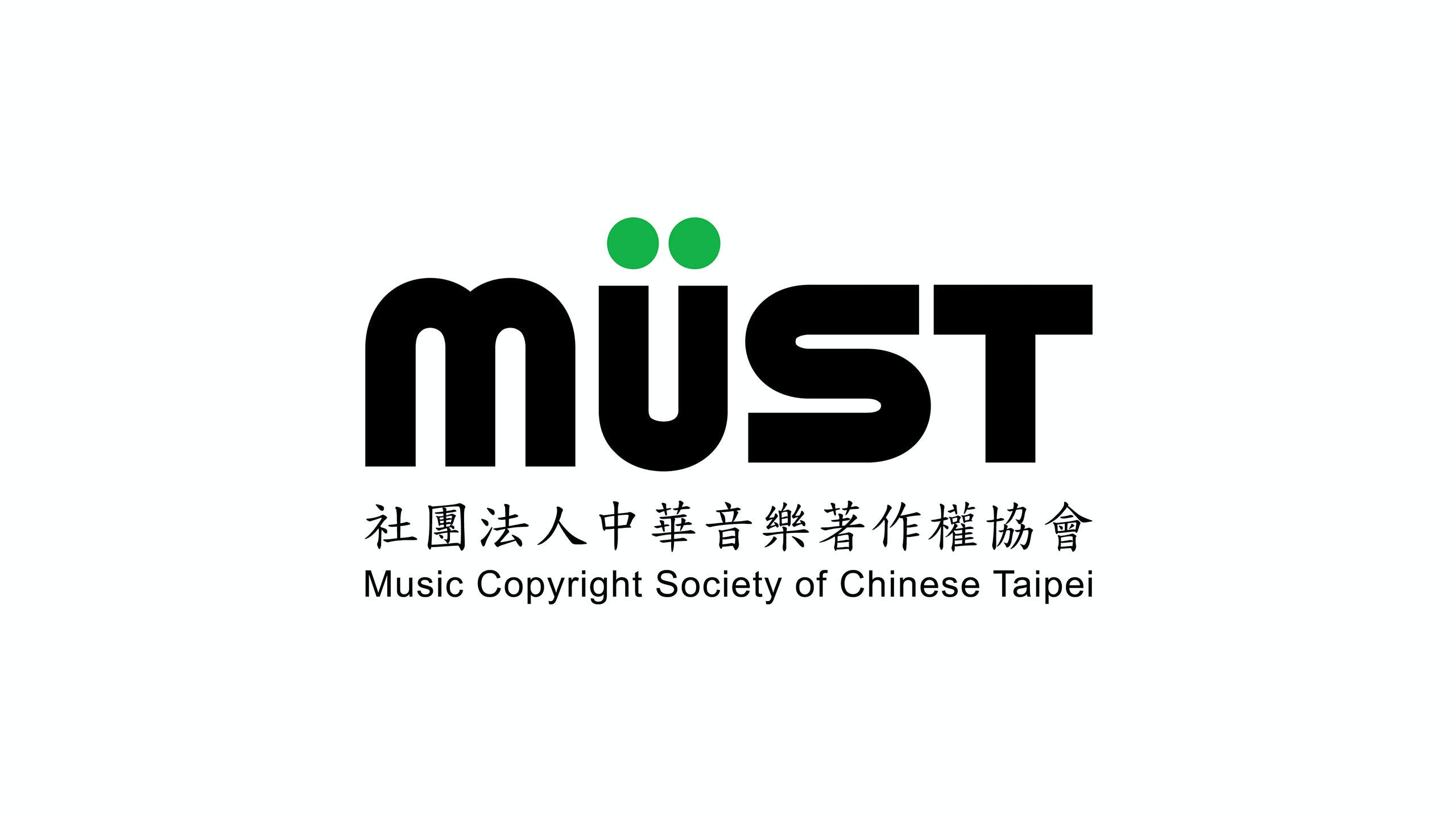MÜST 社團法人中華音樂著作權協會