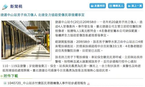 Photo Credit: 台北捷運公司網頁截圖