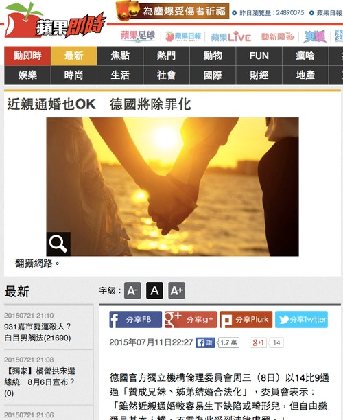 Photo Credit: 蘋果新聞截圖