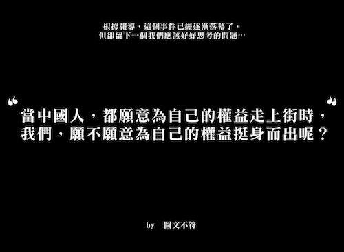 上海PX示威大遊行