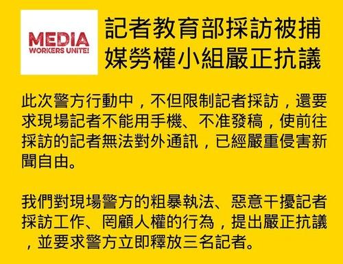 Photo Credit:媒體工作者勞動權益小組