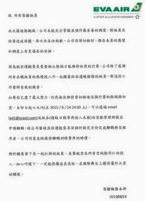 長榮航空對客艙組員發出公告之全文。Photo Credit: 網路翻攝