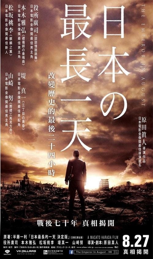 《日本最長的一天》電影海報,作者提供