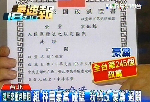 Hao Party's certificate of being a registered political party. Photo Credit: Screenshot from TVBS News