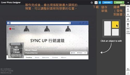 Photo Credit: SYNC UP 行銷濾鏡/Pagemodo