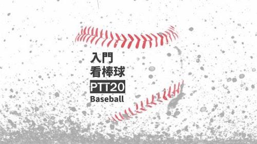 Photo Credit: 運動視界