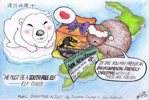 漫話紐澳第六話:紐西蘭對北極熊壞壞
