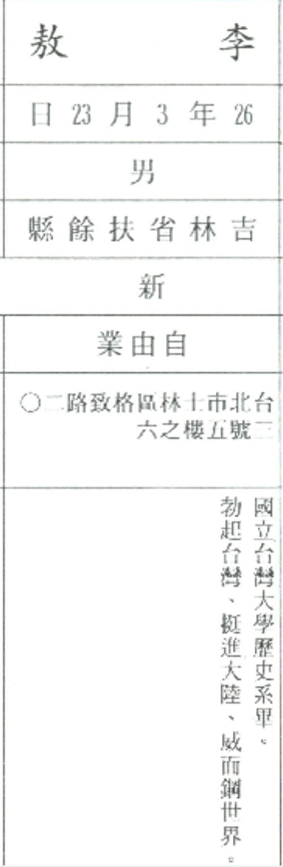 圖五、2000年總統副總統選舉公報截錄