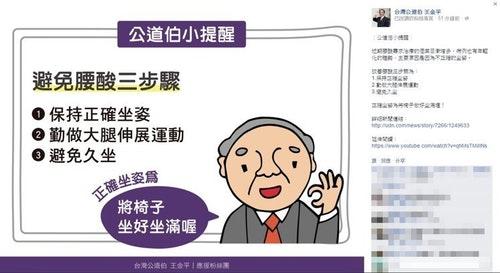 圖片來源:台灣公道伯粉絲頁