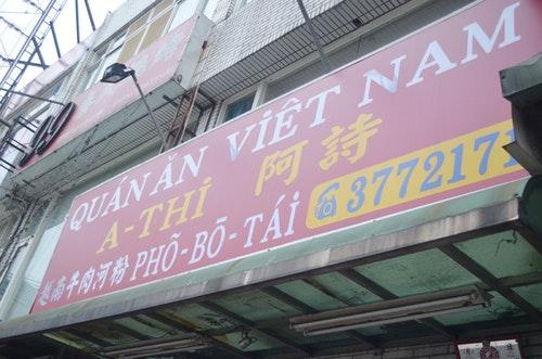 阿詩小吃店同時供應台灣、越南及柬埔寨美食,吸引許多民眾上門光顧。
