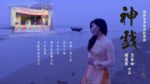 描述阮安妮生命故事的紀錄片《神戲》中文海報。(賴麗君提供)
