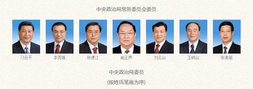 Photo Credit: 中國共產黨新聞網