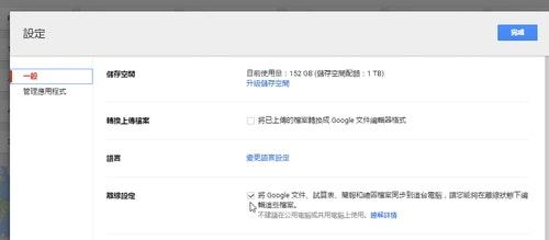 google offline-01