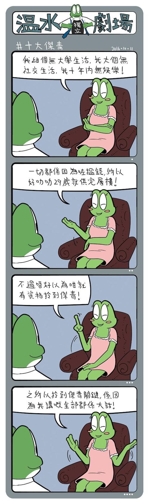 frog_news_lens_68_474