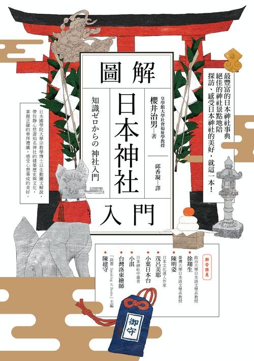 1025-圖解日本神社入門-正封300-封面
