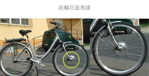 器研所_電動輔助自行車