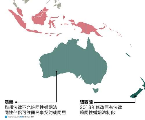 大洋洲-同性婚姻-同性伴侶