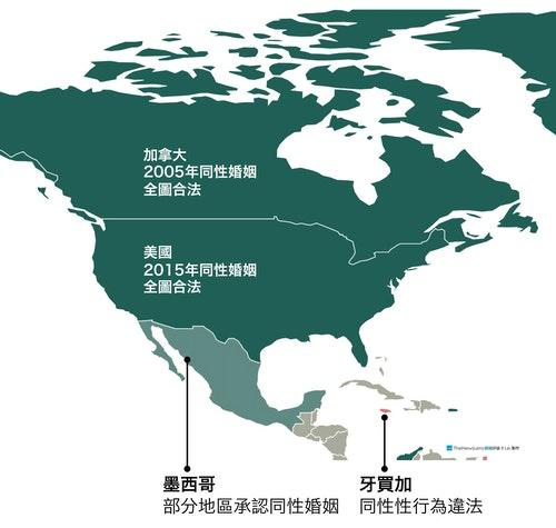 北美洲-同性婚姻-同性伴侶