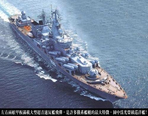 超音速反艦飛彈 光榮級巡洋艦