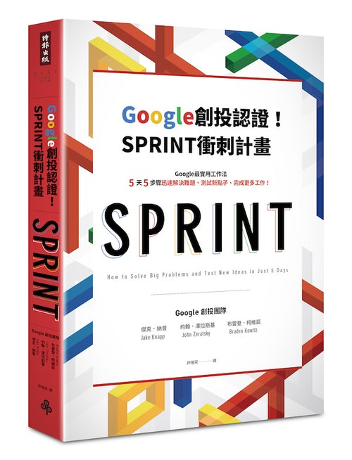 (Google創投認證!SPRINT衝刺計畫(立體書封)