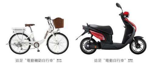器研所_電動輔助自行車1