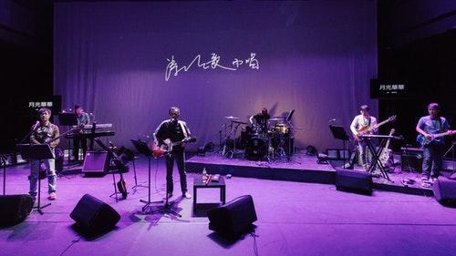 06-黑月演唱會-黃連煜_為山歌而唱(臺中國家歌劇院提供)