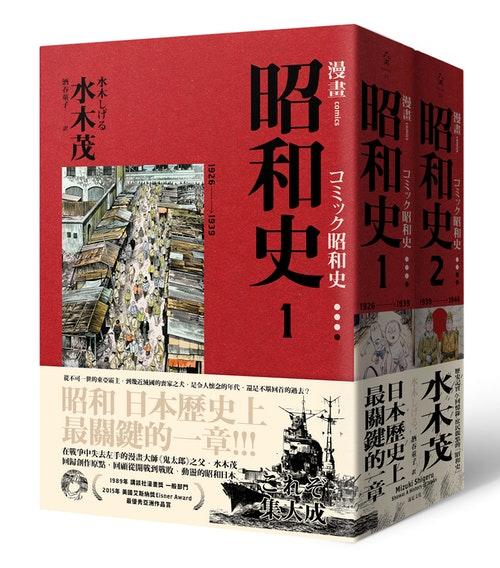 (遠足1)漫畫昭和史1-2_立體書封_72dpi
