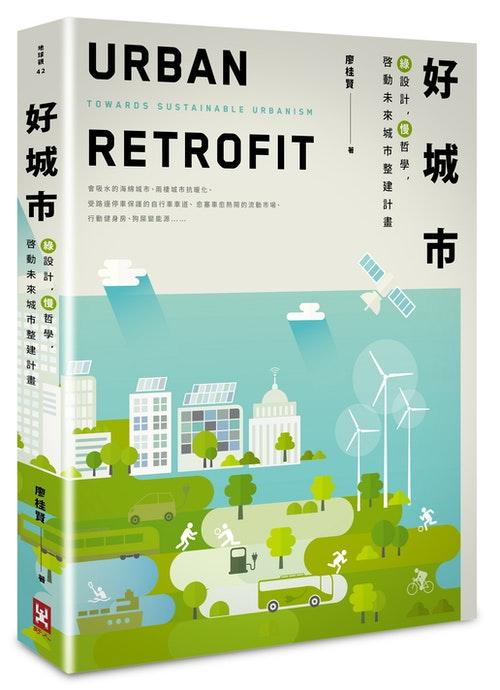 廖桂賢 好城市:綠設計,慢哲學,啟動未來城市整建計畫(二版)