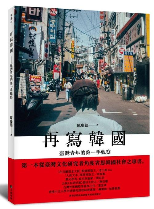 陳慶德 再寫韓國:臺灣青年的第一手觀察