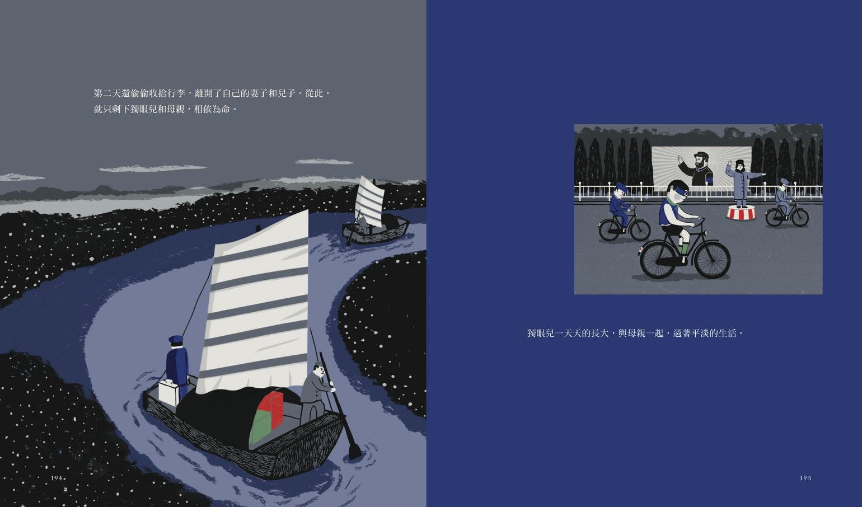 (186-213)亂世童話(1208)_頁面_06