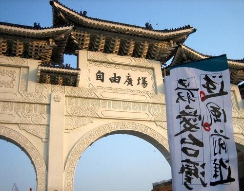 台灣向前行at自由廣場_2-28_Memorial_Day,_2008_in_f