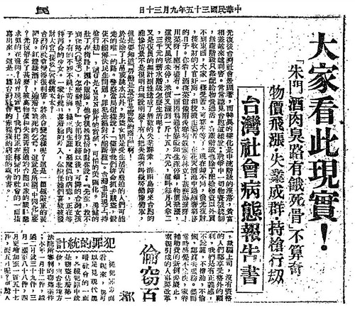 Taiwan_news_1946