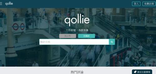qollie網站首頁