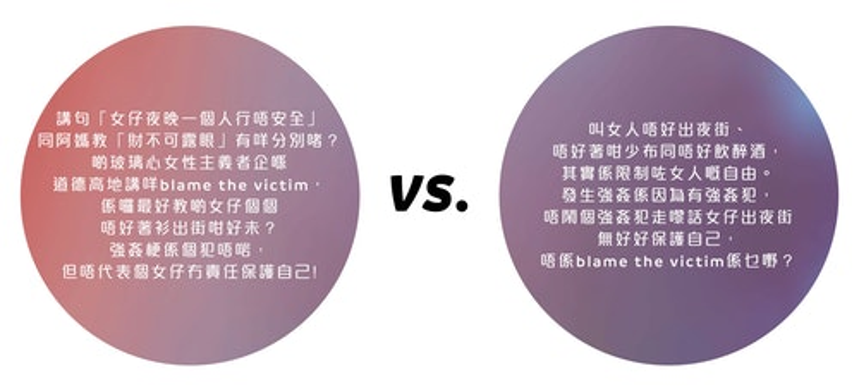 blame_the_victim