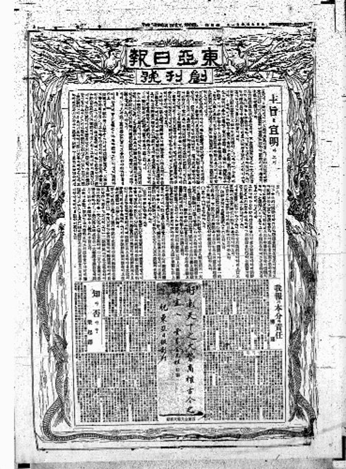 the first edition of Dong-a Ilbo published in Korea, 1st April, 1920.