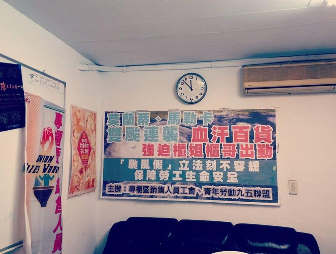 九五辦公室
