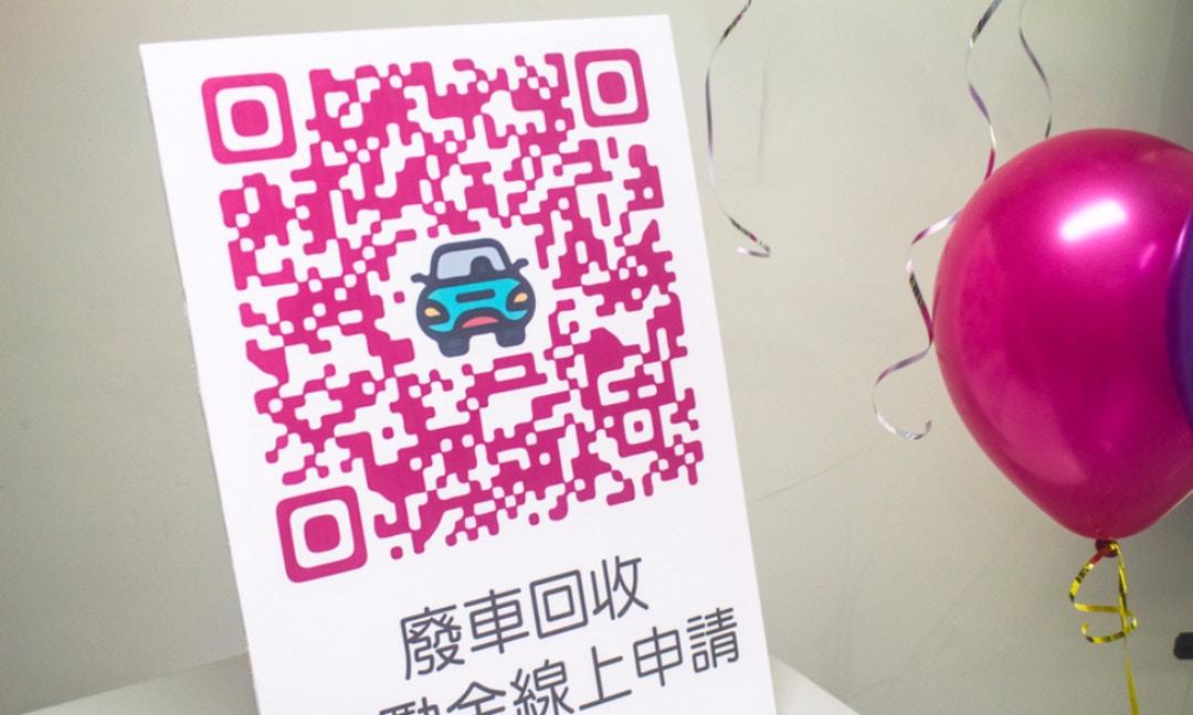 拿聯單掃描QR Code ~3分鐘2步驟1指搞定廢車回收獎勵金!